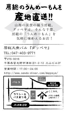 ダッペヤ-ショップカード-色調調整