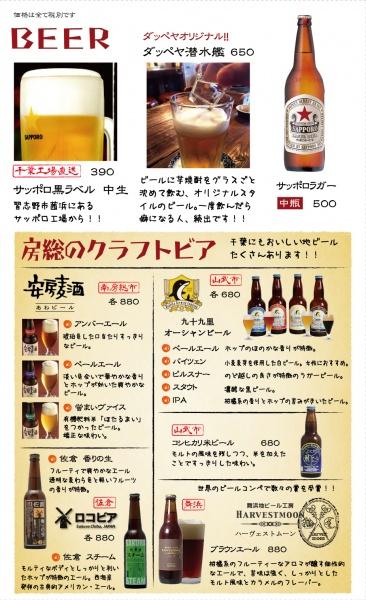 dappeyadrink-beer