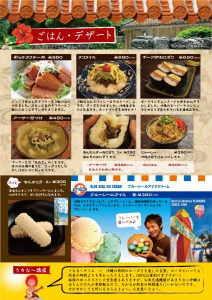 haisai-dessert