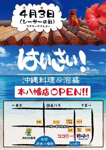 haisai-kokuchi