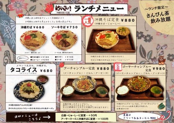 haisai-lunch-omo