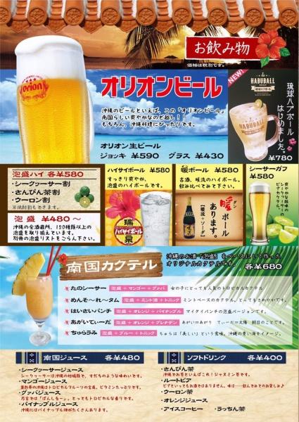 haisai-moto-drink1