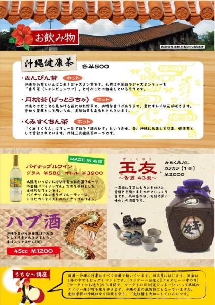 haisai-moto-drink2