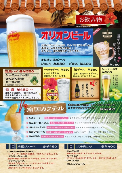 haisai-tuda-drink