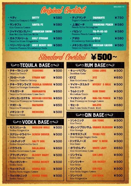 yawata-drink2014-3P