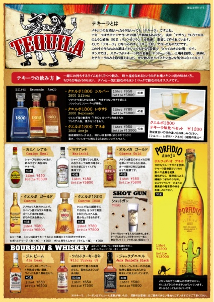 yawata-drink2014-TEQUILA&BOURBON